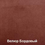 1 Велюр Бордовый