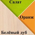 Дуб/оранж/салат