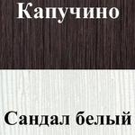 Капучино/сандал белый