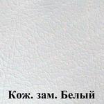 Кож.зам Белый