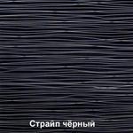 РМ-Страйп чёрный