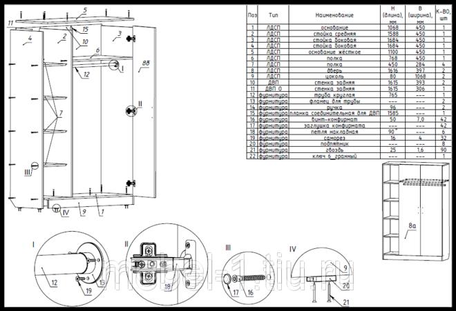 Шкаф 2-х дверный с открытыми полками ШК-19