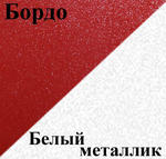 Бордо-белый металлик