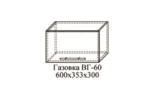 """Модульная кухня """"Немо"""" шкаф верхний """"ВГ-60"""""""