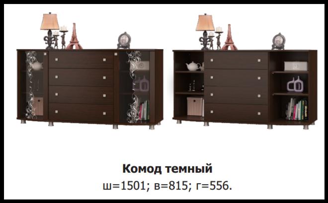 Модульная стенка Соната-11