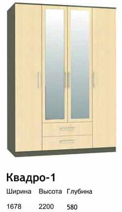 Шкаф ящиками Квадро-1